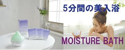 MOISTURE BATH